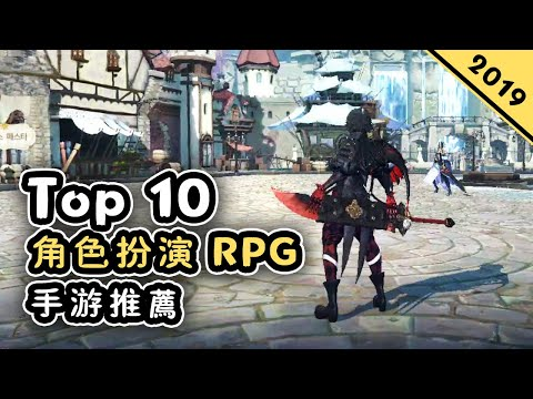 Top 10 角色扮演RPG類游戲2019年 #3 | Android & IOS 手遊戲推薦 | 超高質量韓國RPG《Exos Heroes》| 多款精美RPG推薦