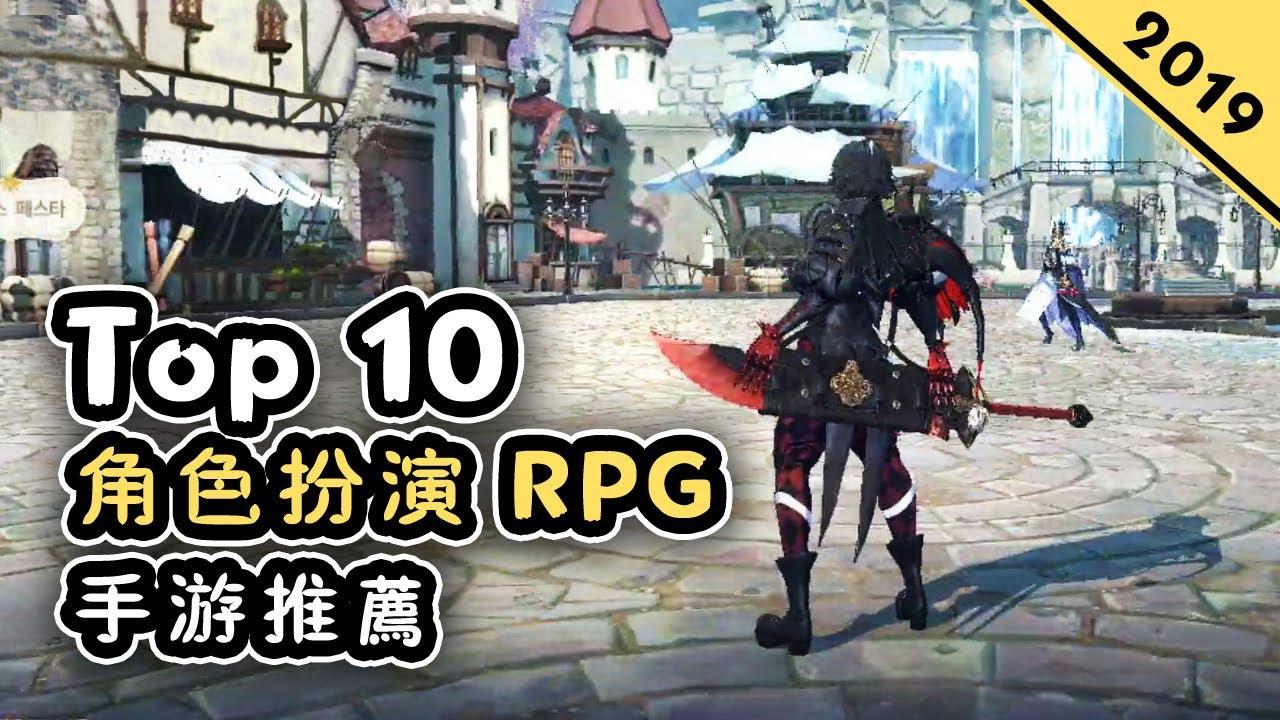 Top 10 角色扮演RPG類游戲2019年 #3   Android & iOS 手遊戲推薦   超高質量韓國RPG《Exos Heroes》  多款精美RPG推薦 - YouTube