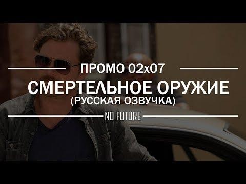 Кадры из фильма Смертельное оружие - 2 сезон 7 серия