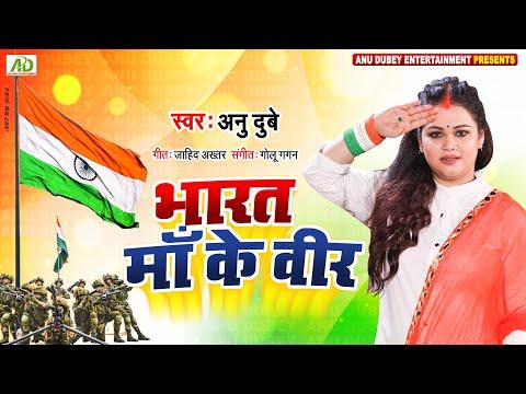 #anu-dubey-desh-bhakti-song-2020-भारत-माँ-के-वीर-#सुपरहिट-देशभक्ति-#देश-भक्ति-सॉन्ग-अनु-दुबे