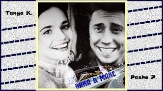 ● Макс & Вика [Tanya & Pasha] ♥ Я болен тобой... {Crossover}