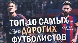 ТОП 10 самых ДОРОГИХ Футболистов 2018!Месси,Роналду,Неймар,кто самый ДОРОГОЙ?