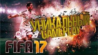 FIFA 17 | УНИКАЛЬНЫЕ КАДРЫ ПЕРВЫЙ GAMEPLAY | ОБЗОР