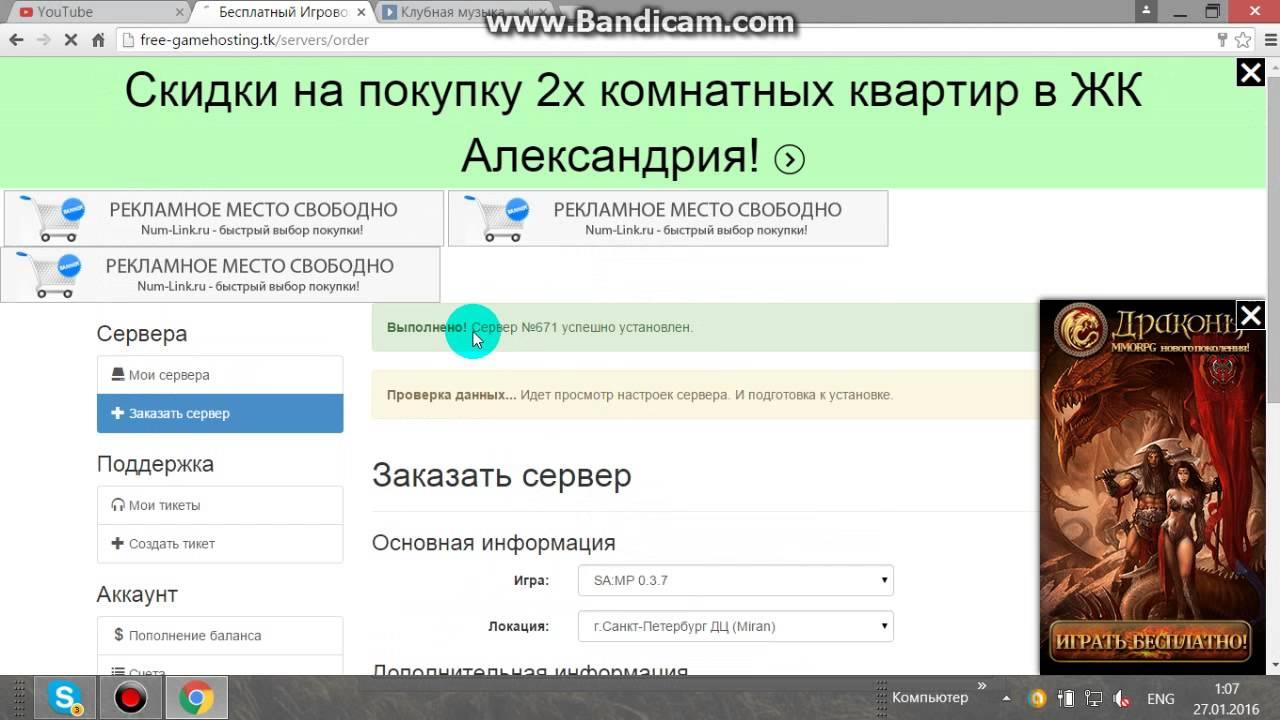 Бесплатный хостинг своего сервера виртуальный хостинг в линукс
