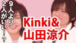 【ぶっちゃけ】山田涼介、KinkiとJUMPの違い!9人より2人がいい?【堂本...