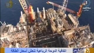 تلفزيون #الكويت: اتفاقية الدوحة تنعش اسعار النفط