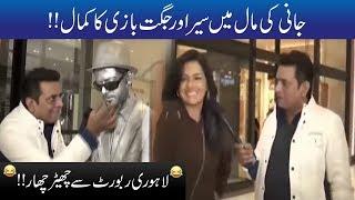 Jani Ki Packages Mall Main Sair Aur Lahorion Ko Jugtain!! | Seeti 42 | 15 Dec 2018 | City 42