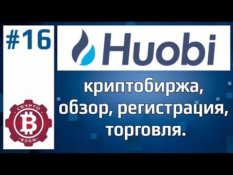 HUOBI - криптовалютная биржа. Обзор, регистрация, торговля, отзывы.