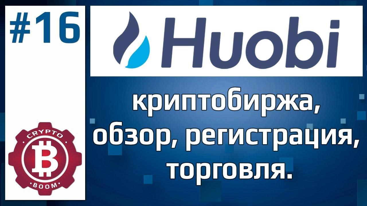 HUOBI криптобиржа. Обзор, регистрация, торговля, отзывы.