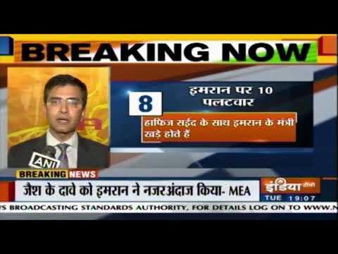 MEA Replies To Imran Khan On Pulwama, Pakistan Violates Ceasefire At LoC