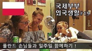 폴란드 손님들과 보낸 일주일/ 유럽의 과거사 및 한국에 대한 그들의 생각  🌴말레이시아 VLOG 🌍외국생활#19ㅣ국제부부 국제커플