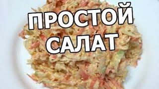 Простой салат из редьки. Неплохой рецепт!
