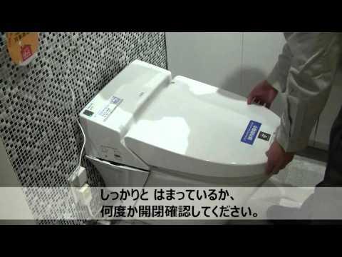 LIXILシャワートイレの便フタの取外し方と取付け方