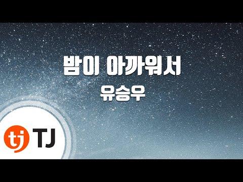 [TJ노래방] 밤이아까워서 - 유승우(Yoo Seung Woo) / TJ Karaoke
