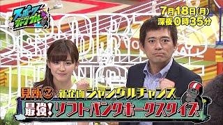 7月18日(月)深夜24:35から放送! 前回に引き続き、宮司愛海アナが今回...