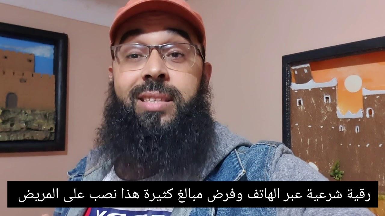 رقية شرعية عبر الهاتف/الراقي المغربي مراد ابو سليمان