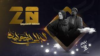 مسلسل ليالي الجحملية  | فهد القرني سالي حمادة عامر البوصي صلاح الاخفش و آخرون | الحلقة 20