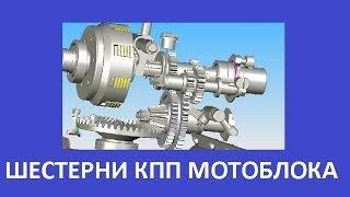 Шестерні КПП мотоблока 6-9 к. с