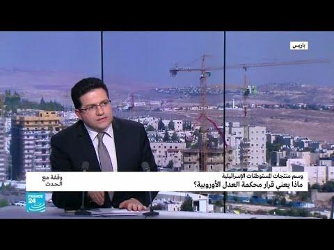 ماذا يعني قرار -العدل الأوروبية- بذكر مصدر البضائع المستوردة من المستوطنات الإسرائيلية؟  - نشر قبل 7 ساعة