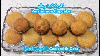 کاپ کیک خرمالو - Persimmon Cupcake - طرز تهیه کاپ کیک با پوره خرمالو