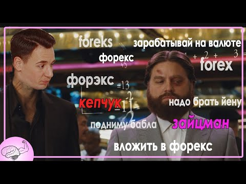 FOREX ФОРЕКС