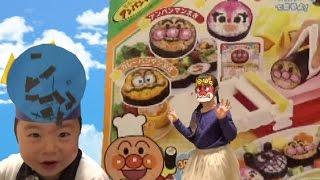 のりまきできたよ! アンパンマン クッキングトイ & 節分♫ バンダイ おもちゃ anpanman toy thumbnail