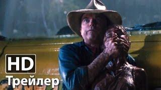 Парк Юрского периода 3D - Русский трейлер | HD