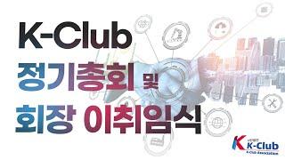 K-Club 정기총회 및 회장 이취임식