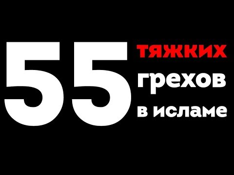 55 ТЯЖКИХ грехов
