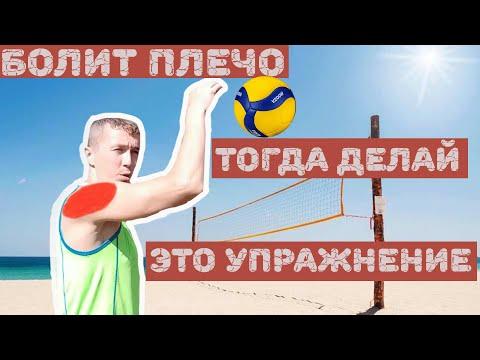 Болит плечо волейбол