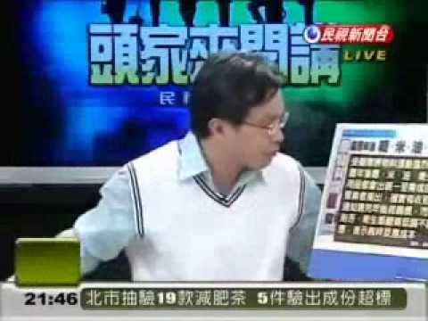 2010/01/25 - 頭家來開講精華版 (Part 3 Of 3)