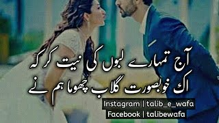Best Collection Of Urdu Romantic Poetry | Sms Poetry | Two Line Poetry | Romantic Poetry