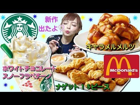 【新商品】スタバのホワイトチョコレートスノーフラペチーノとマックのキャラメルメルツを食べてみた♪(´ε` )