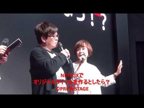 AnimeJapan 2018 Netflix ブース ステージに三ツ矢雄二、日高のり子登壇!