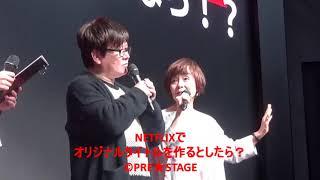 AnimeJapan 初出展となるNetflix ブースでは、展示、グッズ販売の他、2...