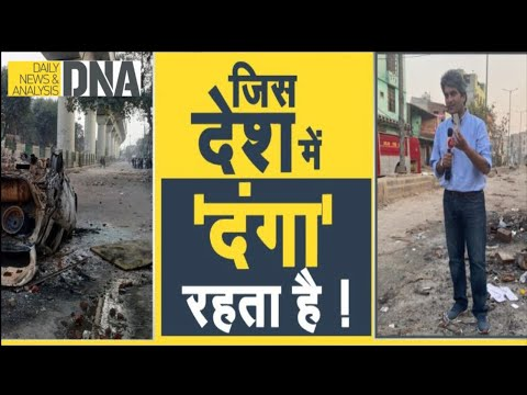 DNA: Non Stop News, February 26, 2020 | Sudhir Chaudhary | DNA ZEE NEWS