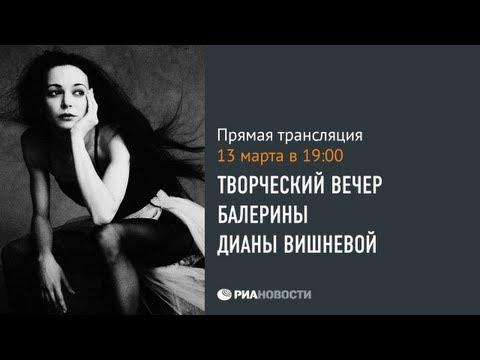 Творческий вечер балерины Дианы Вишневой