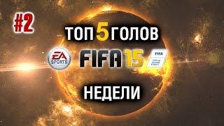 Fifa 15 | Топ 5 голов Недели #2