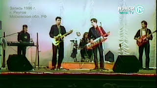 NENSI  - Ой Там у Полi у Полі  (LIVE menthol ★ style music) 1996