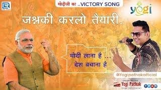 Jashn Ki Karlo Taiyari | Song | जश्न की करलो तैयारी | Modi Ji Song | Yogi Pathak