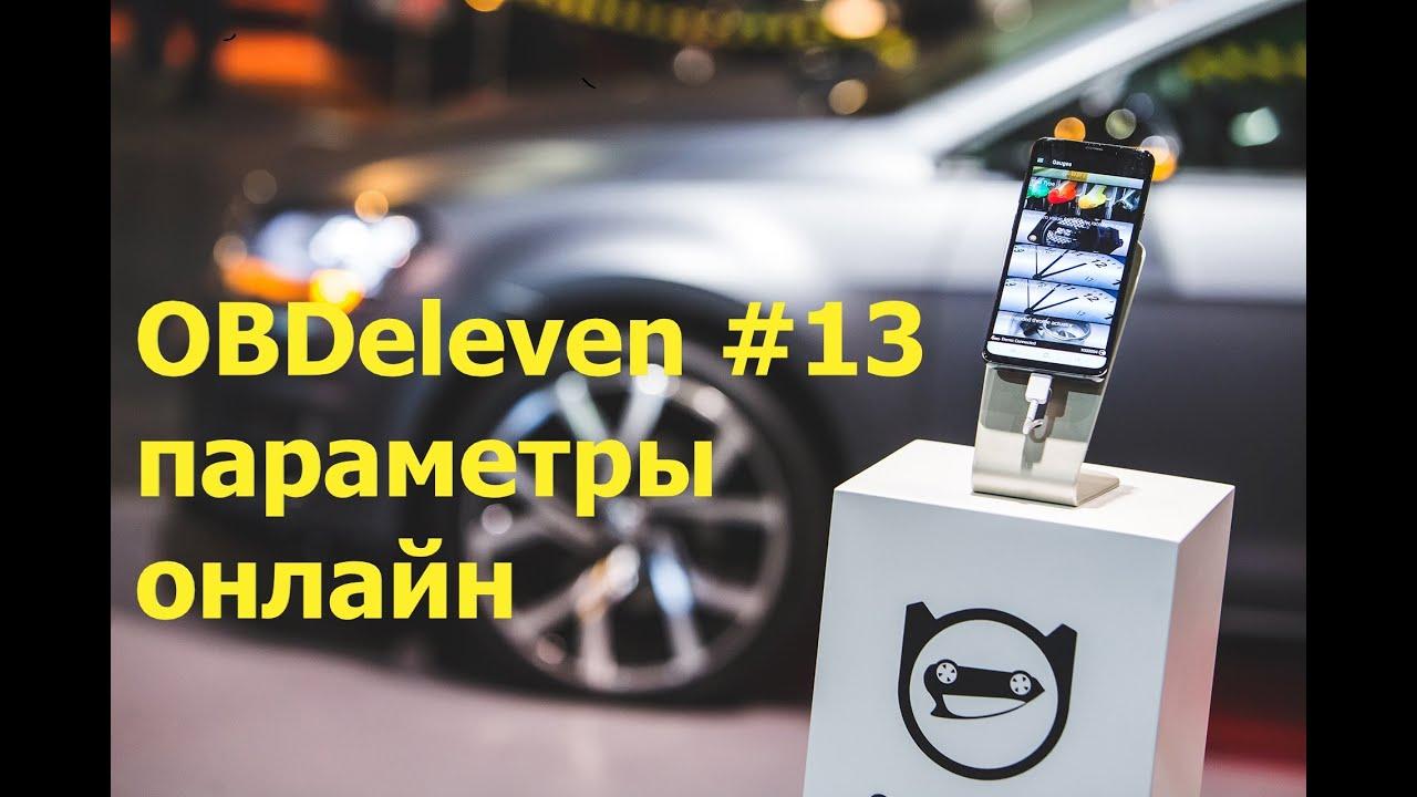 OBDeleven PRO Device Full License Адаптер + Полная Лицензия ПРО (Приложение  APK, Активация, Инструкция ( код доступа Pro версии)