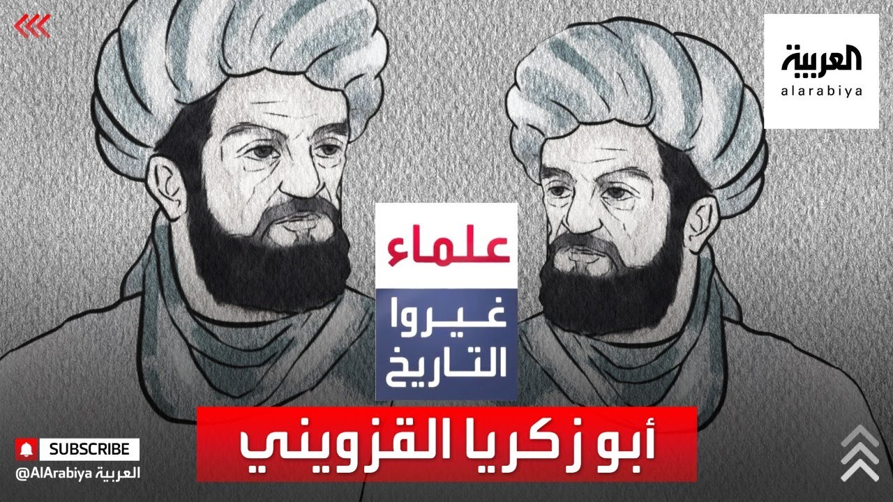 علماء غيروا التاريخ | أبو زكريا القزويني، عالم الرياضيات والجغرافيا مؤسس علم الأرصاد  - نشر قبل 8 ساعة