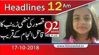 News Headlines | 12:00 AM  | 17 Oct 2018 | 92NewsHD