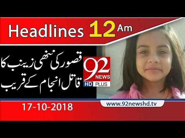 News Headlines   12:00 AM    17 Oct 2018   92NewsHD