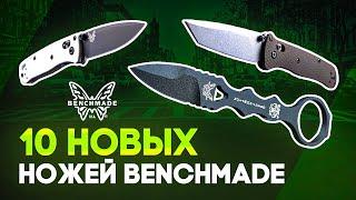 Новые ножи Benchmade - 10 моделей на любой вкус! Новинки 2020 в Rezat.ru