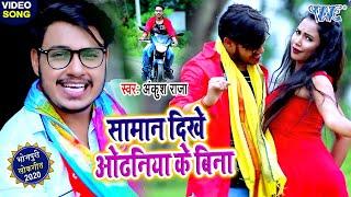 #Video सामान दिखे ओढनिया के बिना  #Ankush Raja, Divya Aradhya I Saman Dikhe Odhaniya Ke Bina I Song