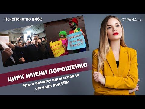 Цирк имени Порошенко. Что  и почему происходило сегодня под ГБР | ЯсноПонятно #466 By Олеся