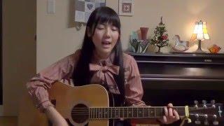 【りかこ】 キミを忘れないよ / 大原櫻子 弾き語り 歌ってみました。