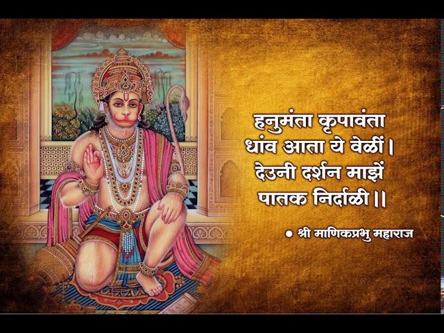 Hanumanta Krupavanta - हनुमंता कृपावंता - Hanuman Bhajan by Shri Manik Prabhu Maharaj