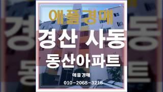 사동동화동산타운 아파트 경매 경북 경산시 사동 동산 아…